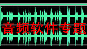音频软件专题