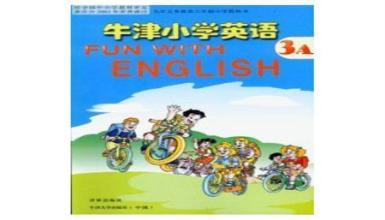 牛津小学英语