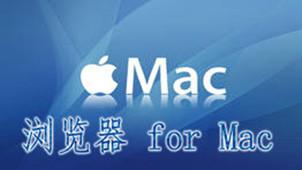 mac瀏覽器