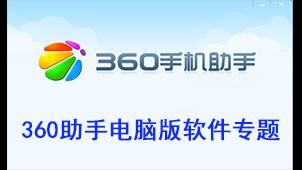 360助手电脑版软件专题