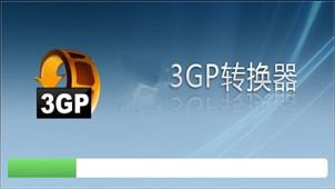 3gp格式轉換器
