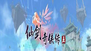 仙剑5攻略