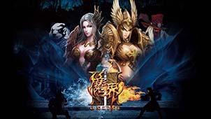 魔界2游戏软件专题