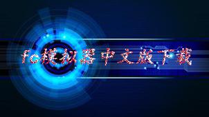 fc模拟器中文版下载