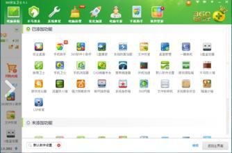 360软件管理