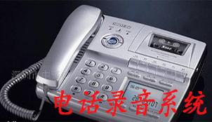 电话录音系统