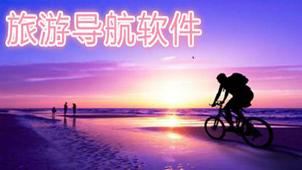 旅游百胜线上娱乐
