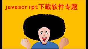 javascript下载