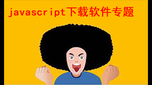 javascript下载软件专题