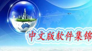 中文版软件集锦