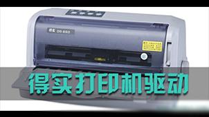 得实打印机软件专题