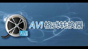 avi格式视频下载软件专题