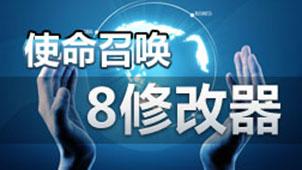 使命召唤8修改器软件专题