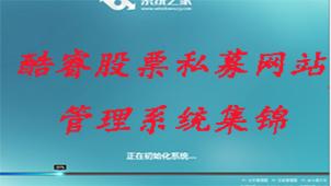 酷睿股票私募网站管理系统集锦