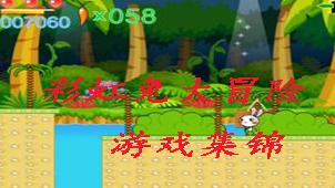 彩虹兔大冒险游戏集锦