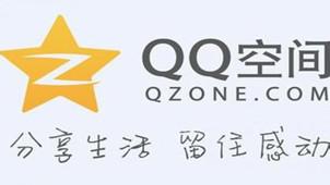 qq空间代码