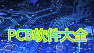 pcb软件