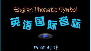 学英语音标