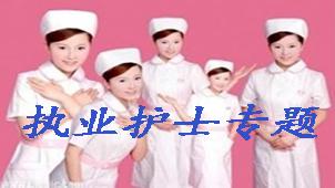 执业护士专题