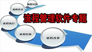 流程管理软件专题