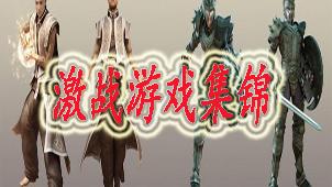 激战游戏集锦