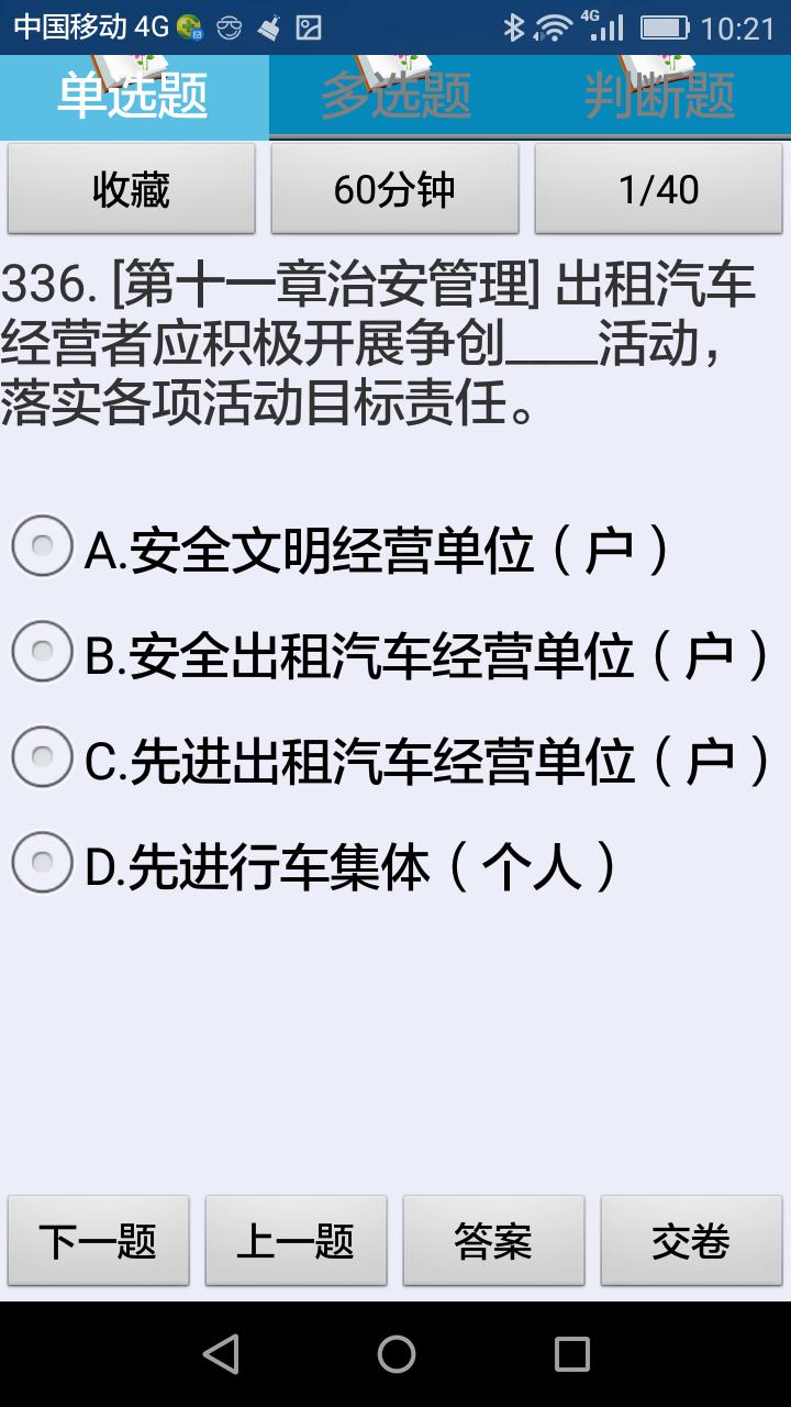 萧山市出租汽车驾驶员从业资格考试系统(区域科目安卓手机版)