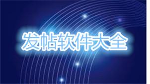 发帖百胜线上娱乐