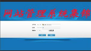 网站管理系统集锦