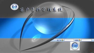 客户资料管理系统