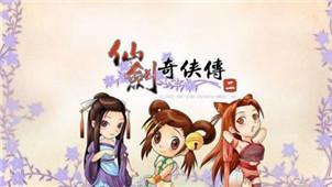 仙剑2游戏系列