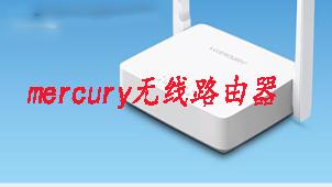 mercury无线路由器专区