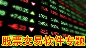 股票交易软件专题