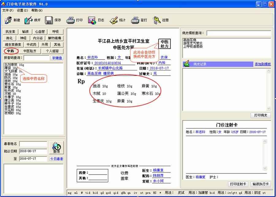 卫生所门诊电子处方软件 5.0