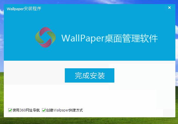 Wallpaper桌面管理软件