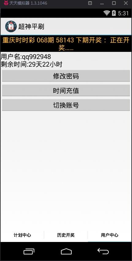 超神平刷五星独胆计划软件安卓版