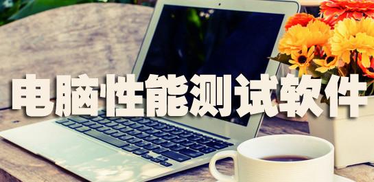 电脑测试软件