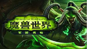 魔兽世界3软件专题