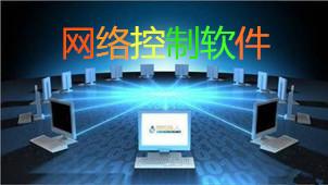 网络控制软件