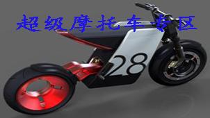 超级摩托车专区