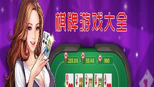 棋牌游戏下载专区