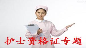 护士资格证专题