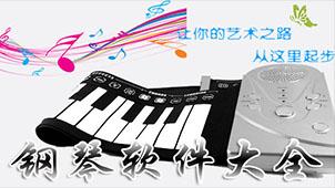 电子琴软件