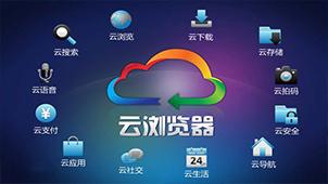 云浏览器软件专题
