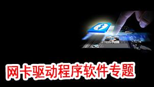 网卡驱动程序软件专题
