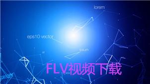 flv视频下载专区