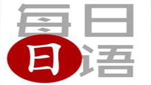 新标准日语软件集合