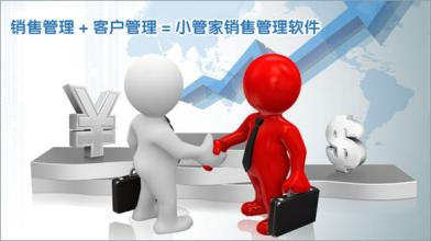 商品销售管理软件