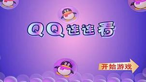 超级QQ连连看助手专题