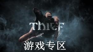 Thief游戏专区