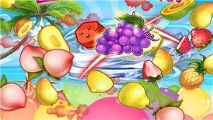 水果软件游戏大全